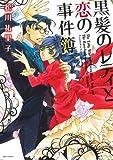 黒髪のレディと恋の事件簿 (ミッシイコミックス Next comics F)