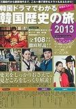 韓国ドラマでわかる韓国歴史の旅2013 (INFOREST MOOK)
