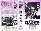 封殺される魂・・映画メモ「生きものの記録」&「証人の椅子」