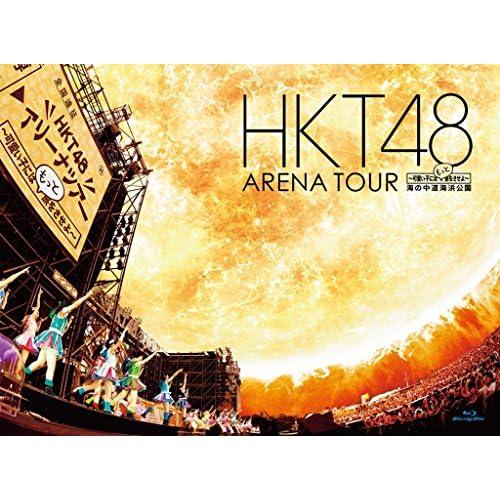 HKT48 アリーナツアー~可愛い子にはもっと旅をさせよ~ 海の中道海浜公園 (Blu-ray Disc3枚組)