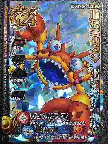 ドラゴンクエストモンスターバトルロードII 2M-078IIR ぐんたいガニ(ロト)