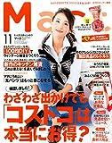 Mart(マート) 2015年 11 月号 [雑誌]
