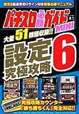 パチスロ必勝ガイドMINI 設定6究極攻略 (白夜ムック Vol. 351)