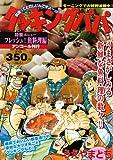 クッキングパパ フレッシュ! 魚料理編 アンコール刊行 (講談社プラチナコミックス)