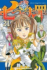 七つの大罪(21) (週刊少年マガジンコミックス)