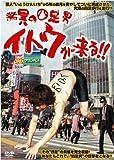 驚異の四足男 イトウが来る!! [DVD]