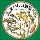 おいしい野草 (みるずかん・かんじるずかん―金の本)