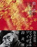 鈴木清順監督 浪漫三部作 ブルーレイBOX(Blu-ray Disc)