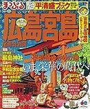 まっぷる広島・宮島 尾道・呉・岩国 2013 (まっぷる国内版)