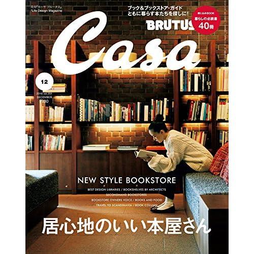CasaBRUTUS(カ-サブル-タス) 2016年 12月号 [居心地のいい本屋さん]