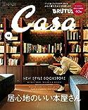 居心地のいい本屋さん/Casa BRUTUS(雑誌)