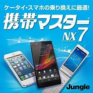 携帯マスターNX7 新価格版 [ダウンロード]