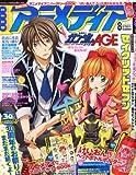 アニメディア 2011年 08月号 [雑誌]