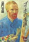 ゴッホの生涯 (人物文庫)