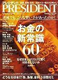 PRESIDENT (プレジデント) 2008年 9/1号 [雑誌]