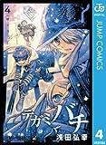 テガミバチ 4 (ジャンプコミックスDIGITAL)