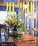 フローリスト 2012年 03月号 [雑誌]