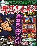 押忍!番長2最速攻略 2011年 12月号 [雑誌]
