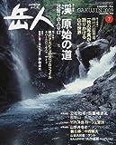 岳人 2009年 07月号 [雑誌]