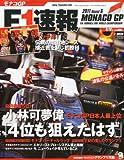 F1 (エフワン) 速報 2011年 6/16号 [雑誌]