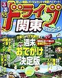 るるぶドライブ関東ベストコース'13~'14 (るるぶ情報版ドライブ)