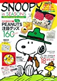 SNOOPY in SEASONS ~PEANUTS outside fun activities~ (Gakken Mook)