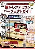 懐かしファミコン パーフェクトガイド: いまもあそべる せいしゅんの8ビットゲーム