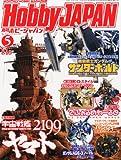 Hobby JAPAN (ホビージャパン) 2012年 05月号 [雑誌]