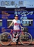 自転車と旅 Vol.2 (実用百科)