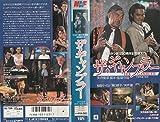 ギャンブラー [VHS]