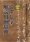 くずし字解読用例辞典 CD-ROM版