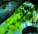 水の惑星(写真集) (風景写真books artist selection)