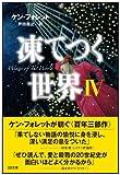 凍てつく世界 IV (SB文庫)