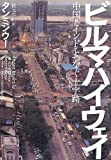 img - for Biruma haiuei : Chugoku to indo o tsunagu jujiro. book / textbook / text book