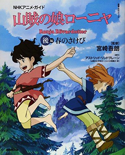 NHKアニメ・ガイド 山賊の娘ローニャ 後編―春のさけび (教養・文化シリーズ)