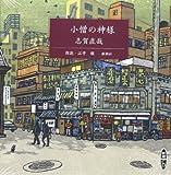 小僧の神様 [新潮CD]