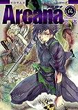 Arcana 14 (IDコミックス ZERO-SUMコミックス)