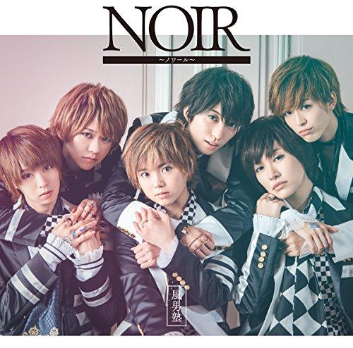 NOIR~ノワール~(初回限定盤A)(DVD付)