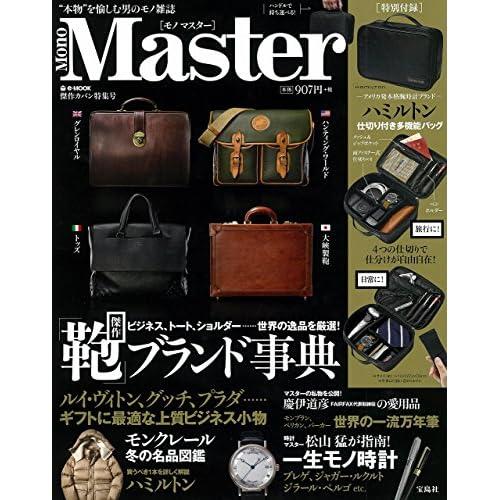 MonoMaster 【特別付録:HAMILTON仕切り付き多機能バッグ】 (e-MOOK)