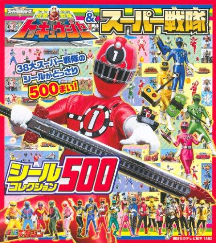 烈車戦隊トッキュウジャー&スーパー戦隊 シールコレクション500 (講談社のテレビえほん)