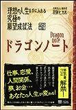 ドラゴンノート 理想の人生を手に入れる究極の願望成就法