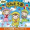 2011 うんどう会(3)せっしゃは忍者、チャレンジャー!!