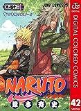 NARUTO―ナルト― カラー版 42 (ジャンプコミックスDIGITAL)