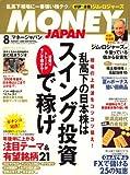MONEY JAPAN (マネージャパン) 2008年 08月号 [雑誌]