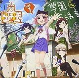 ラジオCD「TVアニメ「がっこうぐらし!」こちらGSH 学園・生活部・放送局」 Vol.1