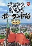 CD付 ゼロから話せるポーランド語 改訂版