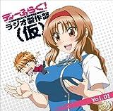 小西克幸×伊藤静「ディーふらぐ!」ラジオCD第1巻が6月発売