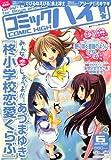 コミックハイ ! 2008年 6/22号 [雑誌]