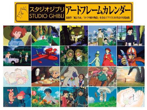 スタジオジブリ名場面集アートフレーム 2014年 カレンダー