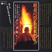 般若心経・読経教則CD 誰でも般若心経が唱えられる!